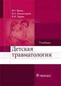 Зорин, Жила, Комиссаров: Детская травматология. Учебник для ВУЗов