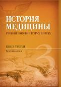 Дмитрий Балалыкин: История медицины. Книга 3