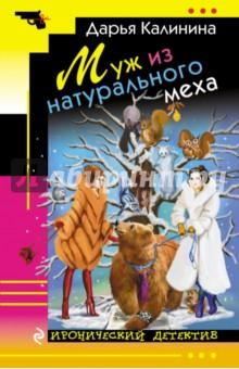 Купить Дарья Калинина: Муж из натурального меха ISBN: 978-5-699-94145-2