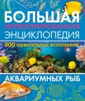 Роджерс, Флетчер: Большая иллюстрированная энциклопедия аквариумных рыб