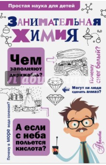 Купить Л. Савина: Занимательная химия ISBN: 978-5-17-100195-7
