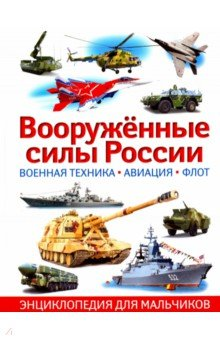 Вооружённые силы России. Военная техника, авиация - Юрий Школьник