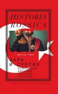 Виктор Таки: Царь и султан. Османская империя глазами россиян. Монография