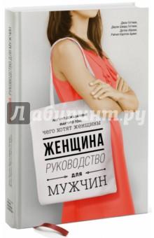 Купить Абрамс, Готтман, Шварц: Женщина. Руководство для мужчин ISBN: 978-5-00100-345-8