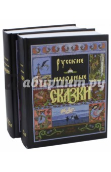 Русские народные сказки. В 2-х томах - Александр Афанасьев