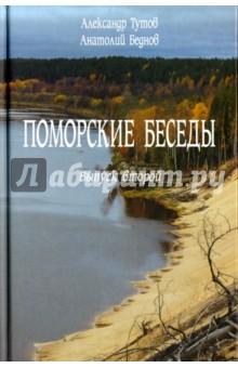 Купить Тутов, Беднов: Поморские беседы. Выпуск 2-й ISBN: 978-5-4329-0118-7