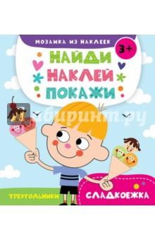 Купить Сладкоежка ISBN: 978-617-690-409-0
