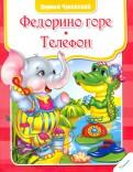 Корней Чуковский - Федорино горе. Телефон обложка книги