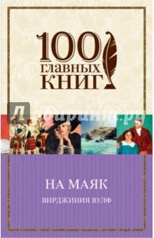 Купить Вирджиния Вулф: На маяк ISBN: 978-5-699-94296-1