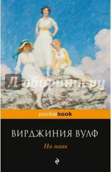 Купить Вирджиния Вулф: На маяк ISBN: 978-5-699-94292-3