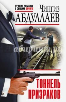 Купить Чингиз Абдуллаев: Тоннель призраков ISBN: 978-5-699-93750-9
