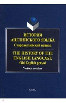 История английского языка. Староанглийский период