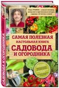 Павел Траннуа: Самая полезная книга садовода и огородника