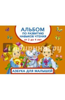 Купить Валентина Дмитриева: Альбом по развитию навыков чтения. Азбука для малышей ISBN: 978-5-17-098709-2