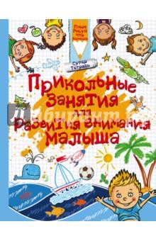 Купить Людмила Доманская: Прикольные занятия для развития внимания малыша ISBN: 978-5-17-101182-6