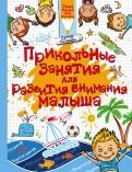 Людмила Доманская: Прикольные занятия для развития внимания малыша
