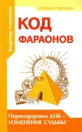 Владимир Лермонтов: Код фараонов. Перекодировка ДНК - изменение судьбы