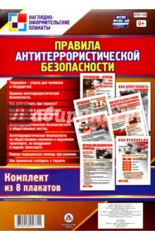 Правила антитеррористической безопасности. 8 плакатов. ФГОС ДО
