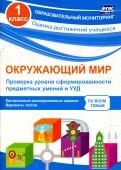 Оксана Кучук: Окружающий мир. Проверка уровня сформированности предметных умений и УУД. 1 класс. ФГОС
