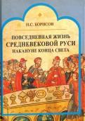 Николай Борисов: Повседневная жизнь средневековой Руси накануне конца света. Россия в 1492 году от Рождества Христова