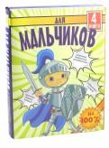 Валентина Дмитриева - Для мальчиков на 100 % обложка книги