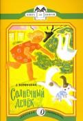 Любовь Воронкова - Солнечный денёк: рассказы обложка книги