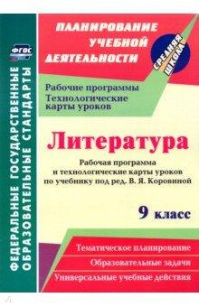 Решебник литература 9 класс зинин сахаров чалмаев