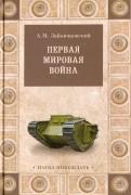 Андрей Зайончковский: Первая мировая война