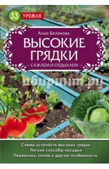 Купить Анна Белякова: Высокие грядки. Сажаем и отдыхаем ISBN: 978-5-699-93420-1