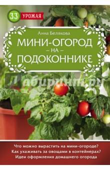 Купить Анна Белякова: Мини-огород на подоконнике ISBN: 978-5-699-93426-3