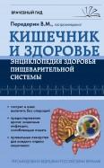 Валерий Передерин: Кишечник. Энциклопедия здоровья пищеварительной системы