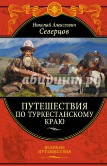 Путешествия по Туркестанскому краю - Николай Северцов