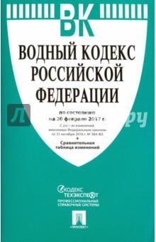 Купить Водный кодекс РФ на 20.02.17 ISBN: 978-5-392-21844-8