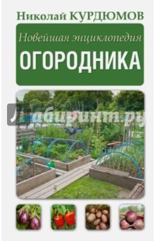 Новейшая энциклопедия огородника - Николай Курдюмов