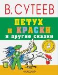 Владимир Сутеев - Петух и краски и другие сказки обложка книги