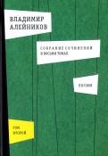 Владимир Алейников - Собрание сочинений. В 8-ми томах. Том 2. Поэзия обложка книги