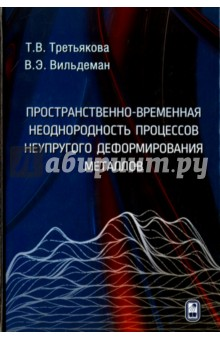 Пространственно-временная неоднородность процессов неупругого деформирования металлов - Третьякова, Вильдеман