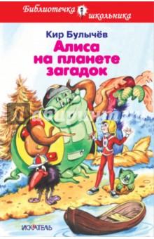 Купить Кир Булычев: Алиса на планете загадок ISBN: 978-5-00054-106-7