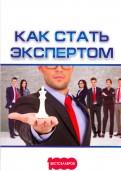 Ушанов, Доброздравин, Белановский: Как стать экспертом