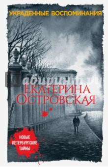 Купить Екатерина Островская: Украденные воспоминания ISBN: 978-5-699-93850-6