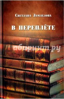 В переплёте. Статьи о русской литературе