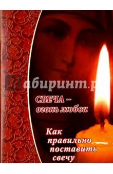 Свеча - огонь любви. Как правильно поставить свечу?