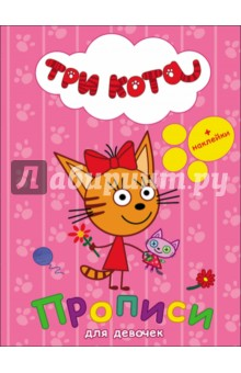 Купить Для девочек ISBN: 978-5-378-27048-4