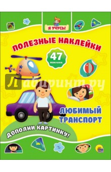 Купить Любимый транспорт ISBN: 978-5-378-26689-0