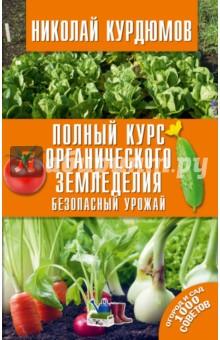 Полный курс органического земледелия. Безопасный урожай - Николай Курдюмов