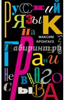 Русский язык на грани нервного срыва - Максим Кронгауз
