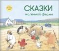Армель Бой - Сказки маленькой фермы обложка книги