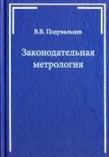 Владимир Подувальцев: Законодательная метрология. Учебное пособие