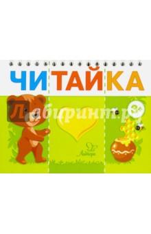 Мишка любит мед - Ирина Асеева