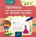 Татьяна Ушакова: Прописи для школьников, которые не любят писать